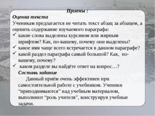 Приемы : Оценка текста Ученикам предлагается не читать текст абзац за абзацем
