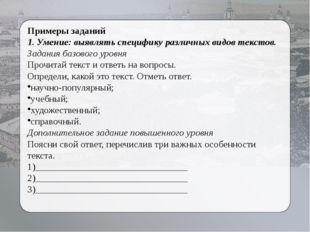 Примеры заданий 1. Умение: выявлять специфику различных видов текстов. Задан