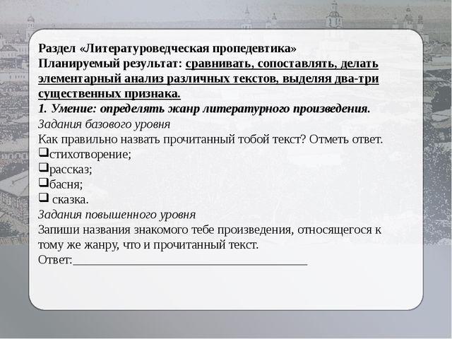 Раздел «Литературоведческая пропедевтика» Планируемый результат: сравнивать,...