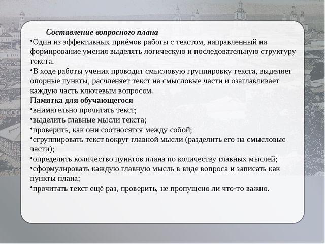 Составление вопросного плана Один из эффективных приёмов работы с текстом, н...