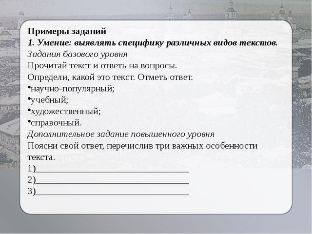 Примеры заданий 1. Умение: выявлять специфику различных видов текстов. Задан...