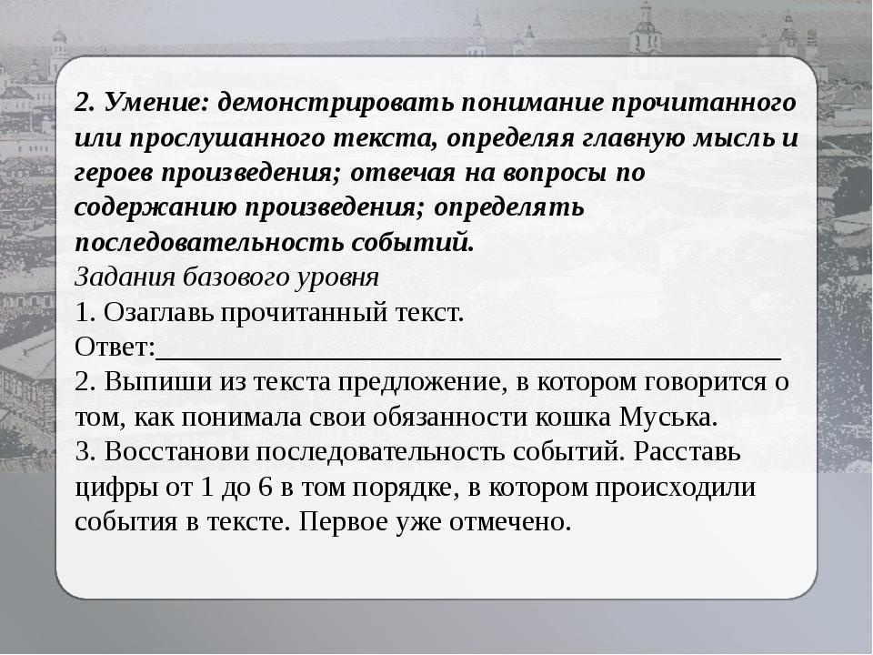2. Умение: демонстрировать понимание прочитанного или прослушанного текста,...