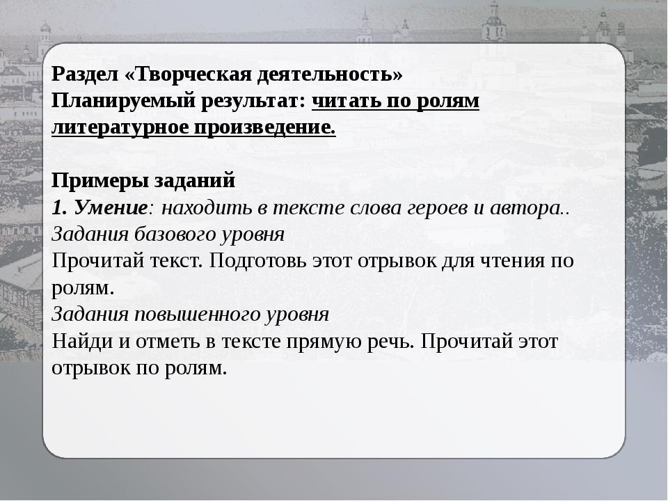Раздел «Творческая деятельность» Планируемый результат: читать по ролям лите...