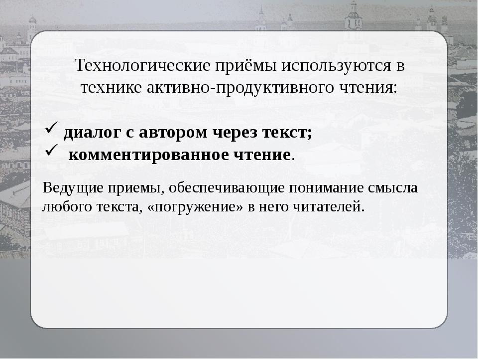 Технологические приёмы используются в технике активно-продуктивного чтения: д...