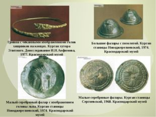 Гривна с чеканными изображениями голов хищников на концах. Курган хутора Эли