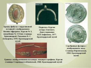 Брошь-фибула с сердоликовой вставкой с изображением богини Афродиты. Курган
