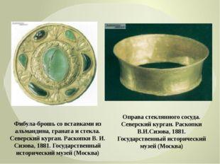 Фибула-брошь со вставками из альмандина, граната и стекла. Северский курга