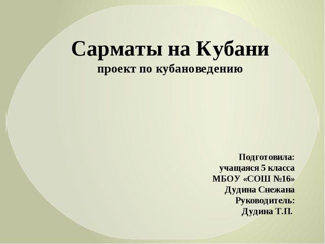 Сарматы на Кубани проект по кубановедению Подготовила: учащаяся 5 класса МБОУ...