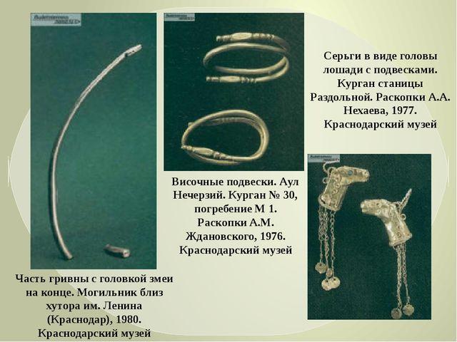 Часть гривны с головкой змеи на конце. Могильник близ хутора им. Ленина (Кра...