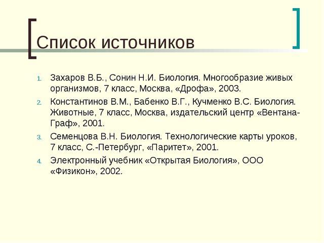 Список источников Захаров В.Б., Сонин Н.И. Биология. Многообразие живых орган...