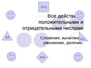 Все действия с положительными и отрицательными числами Сложение, вычитание, у