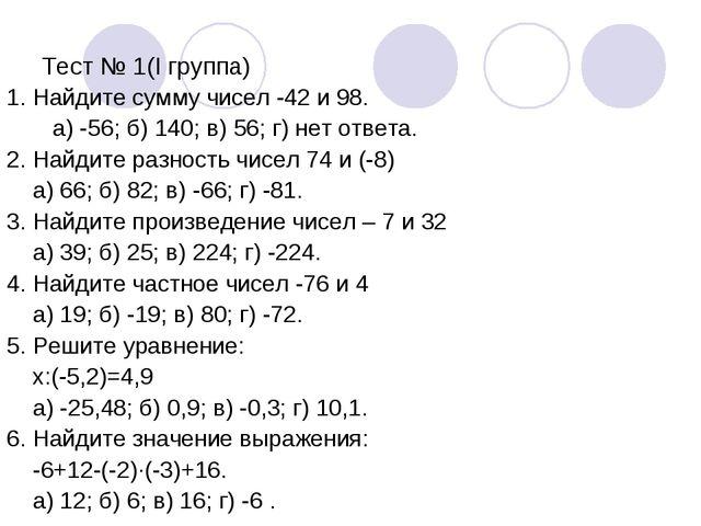 Тест № 1(I группа) 1. Найдите сумму чисел -42 и 98. а) -56; б) 140; в) 56; г)...