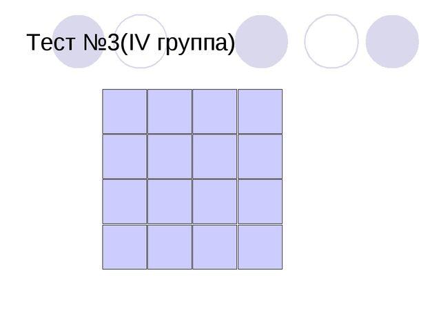 Тест №3(IV группа)