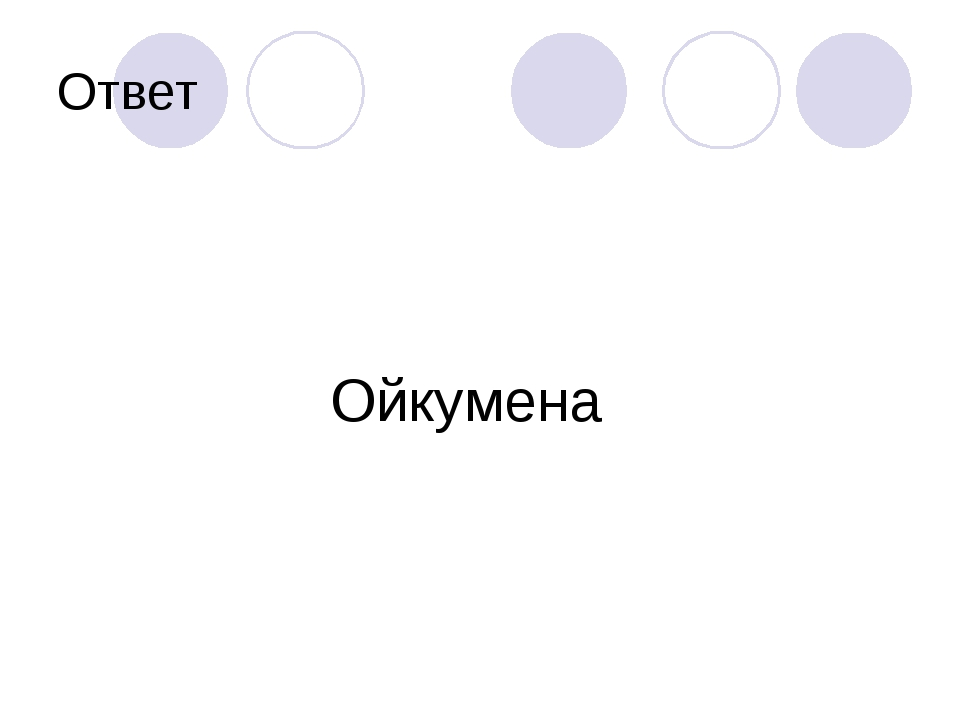 Ответ Ойкумена