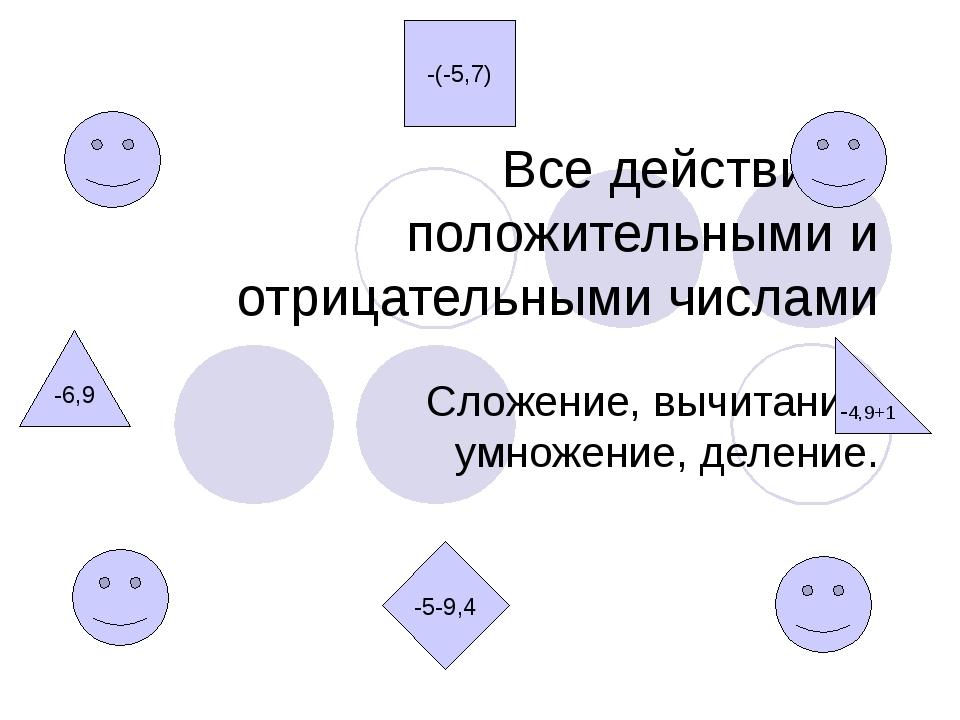 Все действия с положительными и отрицательными числами Сложение, вычитание, у...