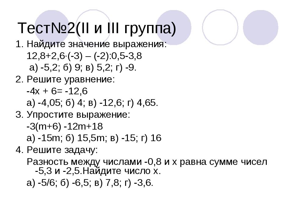 Тест№2(II и III группа) 1. Найдите значение выражения: 12,8+2,6·(-3) – (-2):0...