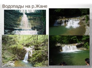 Водопады на р.Жане