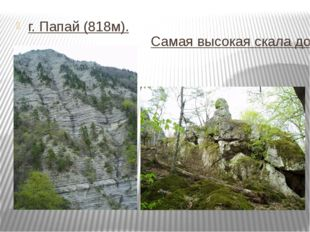 г. Папай (818м). Самая высокая скала достигает 50 метров.