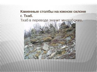 Каменные столбы на южном склоне г. Тхаб. Тхаб в переводе значит многобожие.