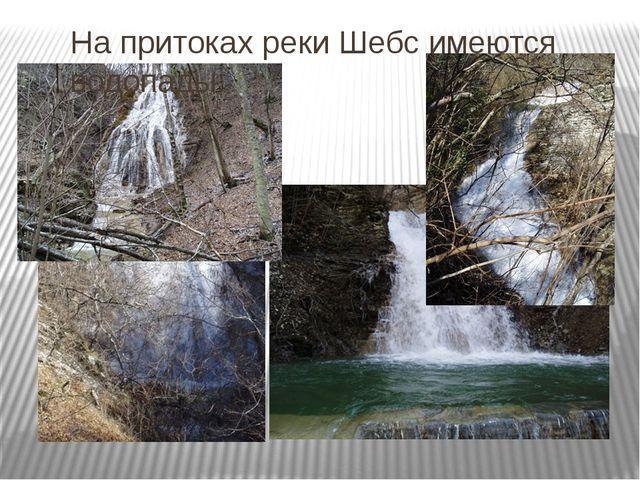 На притоках реки Шебс имеются водопады.