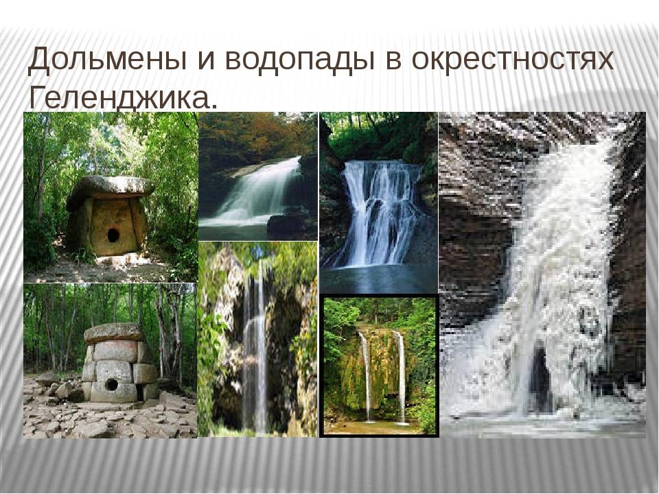 Дольмены и водопады в окрестностях Геленджика.