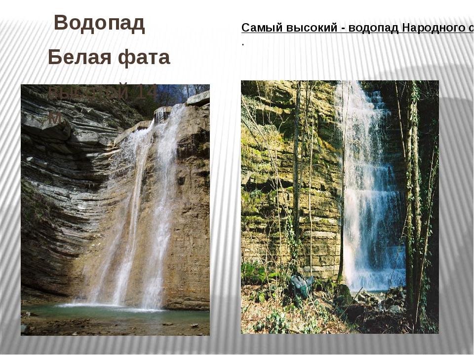 Водопад Белая фата высотой 14 м. Самый высокий - водопад Народного спорта.