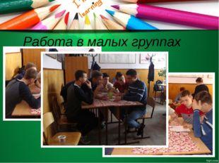 Работа в малых группах