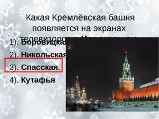 Какая Кремлёвская башня появляется на экранах телевизоров вНовогоднюю ночь?