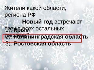 Жители какой области, региона РФ Новый годвстречают позже всех остальных ро