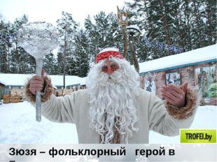 Зюзя – фольклорный герой в Белоруссии