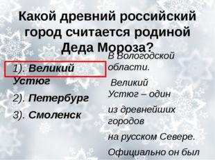 Какой древний российский город считается родиной Деда Мороза? 1). Великий Уст