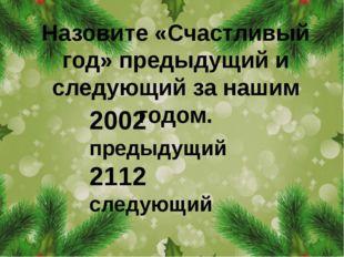 Назовите «Счастливый год» предыдущий и следующий за нашим годом. 2002 предыду