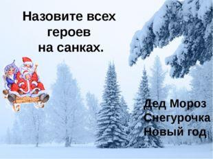 Назовите всех героев на санках. Дед Мороз Снегурочка Новый год