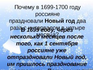 Почему в 1699-1700 году россияне праздновалиНовый годдва раза с интервалом