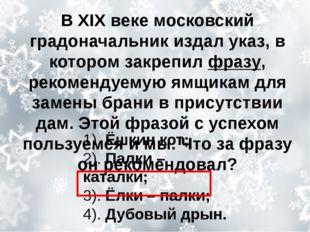 ВXIXвеке московский градоначальник издал указ, в котором закрепил фразу, ре