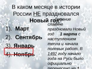В каком месяце в истории РоссииНЕпраздновался Новый год? 1). Март 2). Сентя