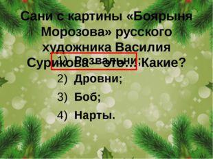 Санис картины «Боярыня Морозова» русского художника Василия Сурикова – это…