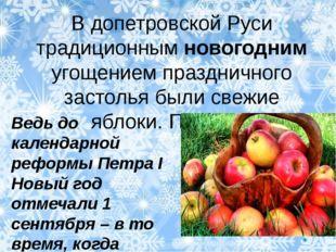 В допетровской Руси традиционнымновогодним угощением праздничного застолья б