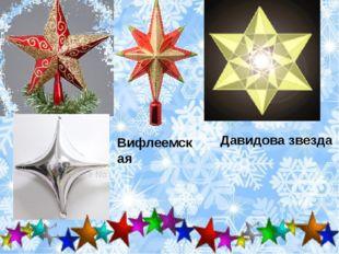 Вифлеемская Давидова звезда