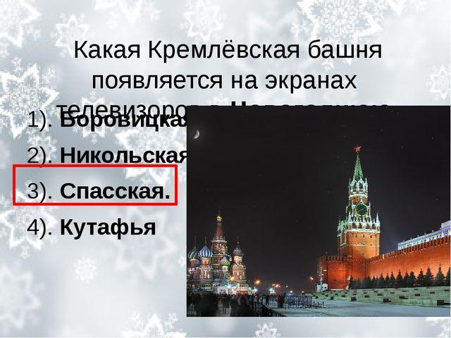 Какая Кремлёвская башня появляется на экранах телевизоров вНовогоднюю ночь?...