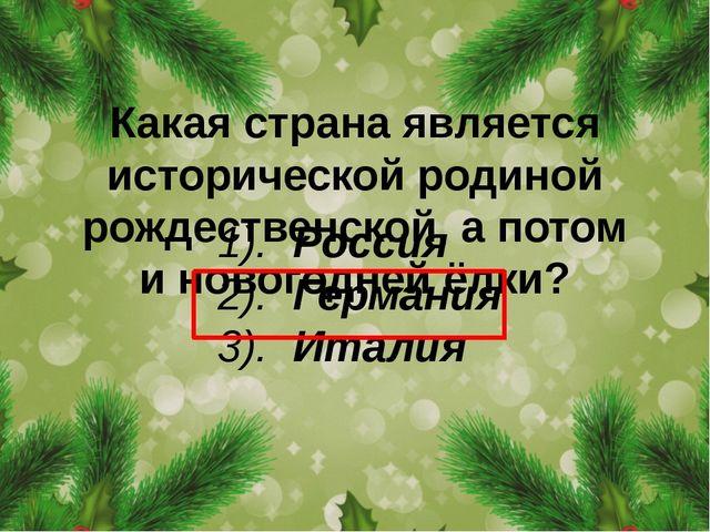 Какая страна является исторической родиной рождественской, а потом инового...