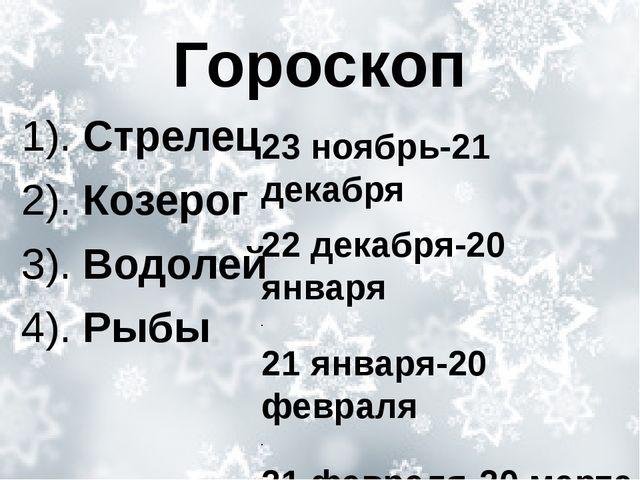 Гороскоп 1). Стрелец 2). Козерог 3). Водолей 4). Рыбы 23 ноябрь-21 декабря 22...