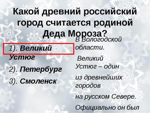 Какой древний российский город считается родиной Деда Мороза? 1). Великий Уст...