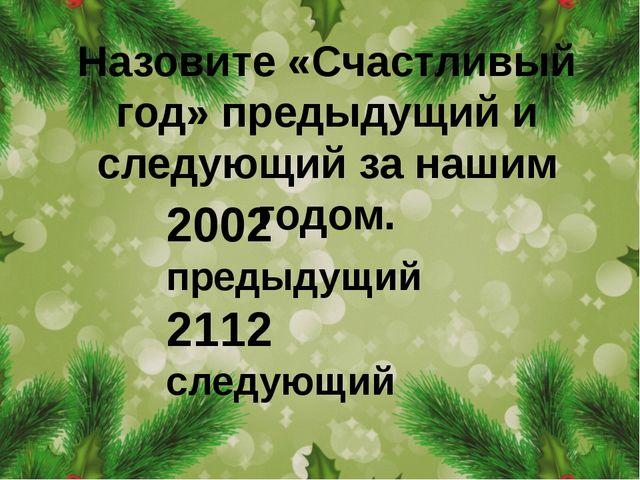 Назовите «Счастливый год» предыдущий и следующий за нашим годом. 2002 предыду...