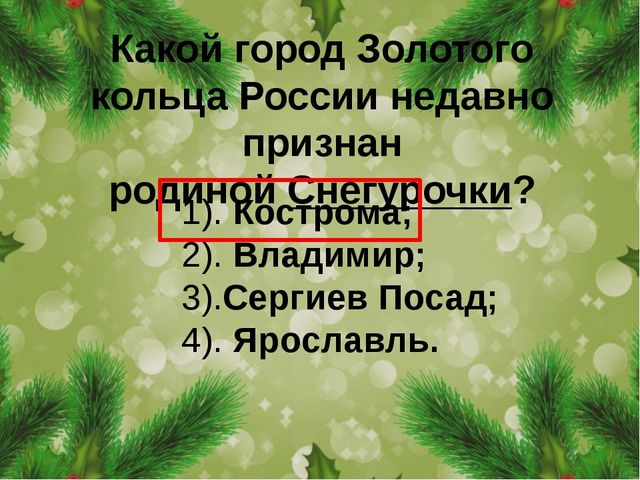 Какой город Золотого кольца России недавно признан родинойСнегурочки? 1). Ко...