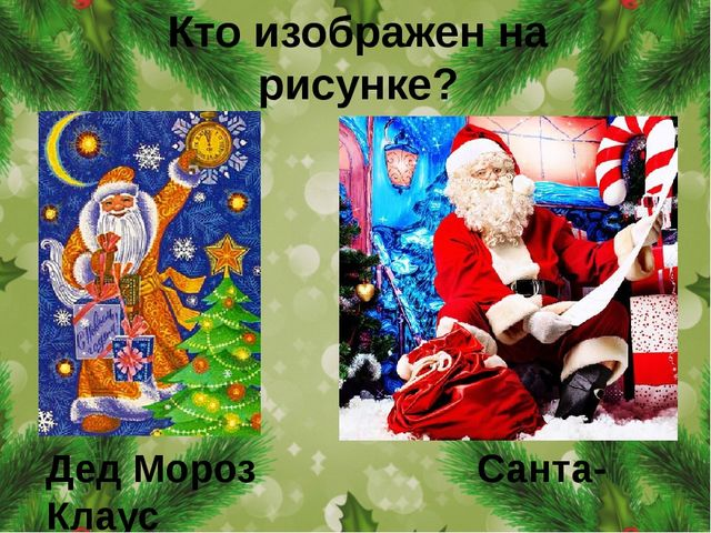 Кто изображен на рисунке? Дед Мороз Санта-Клаус
