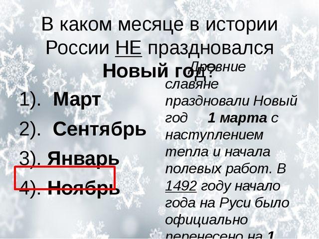 В каком месяце в истории РоссииНЕпраздновался Новый год? 1). Март 2). Сентя...