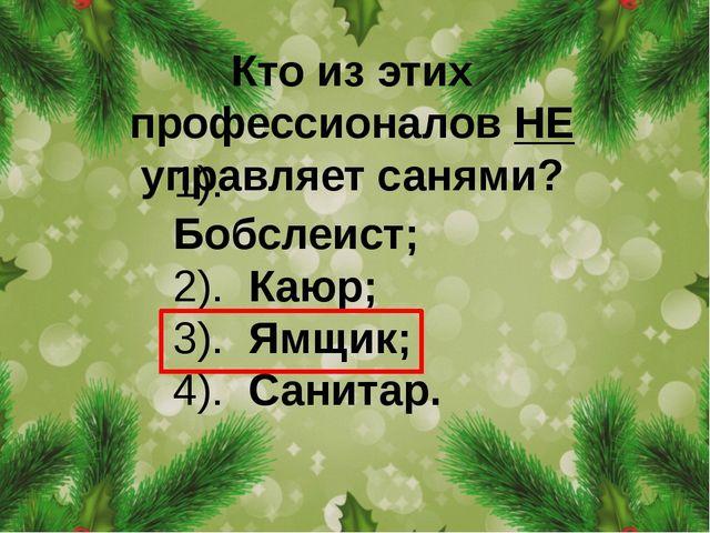 Кто из этих профессионалов НЕ управляетсанями? 1). Бобслеист; 2). Каюр; 3)....
