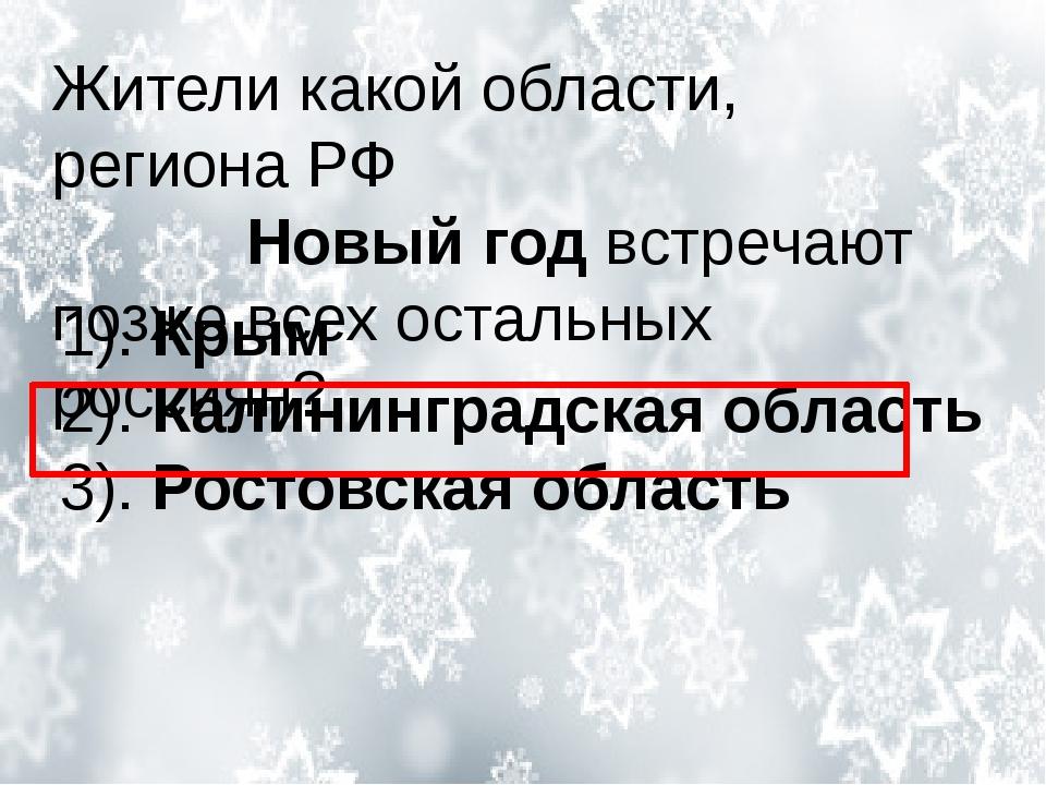 Жители какой области, региона РФ Новый годвстречают позже всех остальных ро...