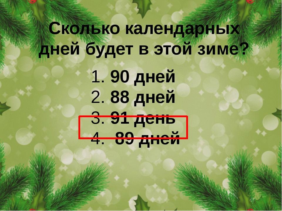 Сколько календарных дней будет в этой зиме? 1. 90 дней 2. 88 дней 3. 91 день...